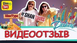 Отзыв компании Шан Турс - Экскурсия Дубай