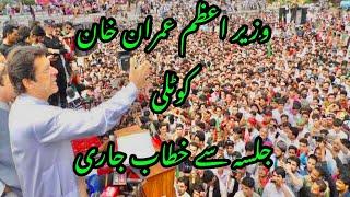 PM Imran Khan Today Speech in Kotli Jalsa   Azad kashmir Election 2021