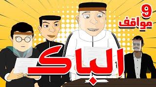 Bouzebal - Mawa9if - ep - 9 Le Bac - بوزبال - مواقف - الحلقة - 9 - الباك