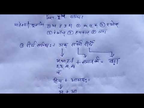 Sanskrit Sandhi (part 2)