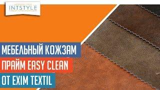 Кожзам Прайм Easy Clean Арт.: KZ-00509