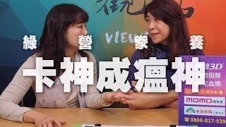'19.12.06【觀點│同鞋會】綠營豢養 卡神成瘟神!