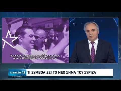 ΣΥΡΙΖΑ | Το νέο σήμα  – Τι συμβολίζει | 15/09/2020 | ΕΡΤ
