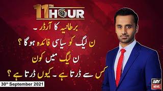 11th Hour | Waseem Badami | ARYNews | 30 September 2021
