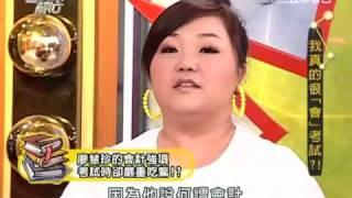20090702 Annie in 國光幫幫忙: 我真的很會考試 part 4