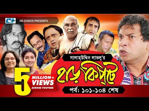 Harkipte | Episode 101- 104 | Bangla Comedy Natok | Mosharaf Karim | Chanchal | Shamim Jaman