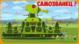 Самозванец Мультики про танки