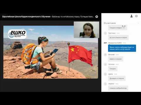 Китайский язык. Путешествие по Китаю