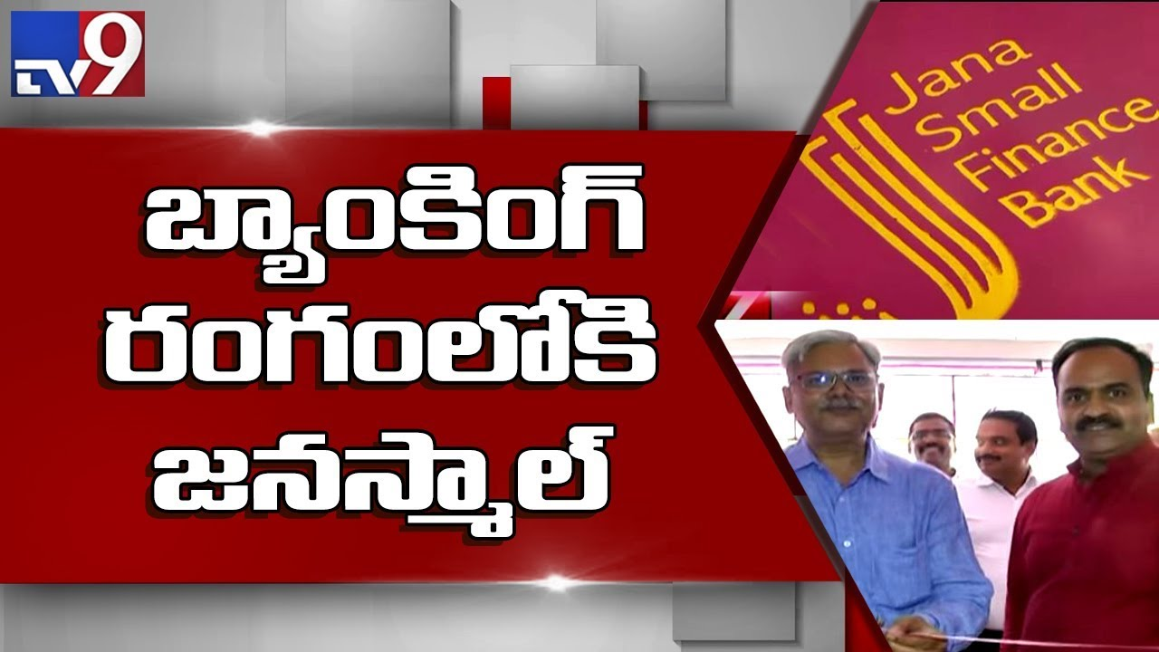 Jana Small Financing Bank set to include lakhs of clients to banking eco-system - TV9 thumbnail