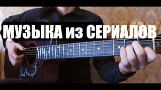 10 САУНДТРЕКОВ к русским СЕРИАЛАМ | Акустическая Гитара [фингерстайл]