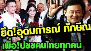 ล่าสุด!! เพื่อไทย ประกาศ! ยึ.ด!อุ.ด.ม.การณ์ ทักษิณ เพื่อ!ปชชคนไทยทุกคน