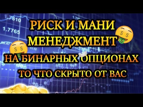 Бинарных опцион минимальный депозит