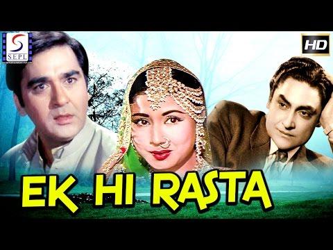 एक ही रास्ता l Ek Hi Raasta l Hindi Full Classic Movie l Ashok Kumar, Sunil Dutt, Meena Kumari