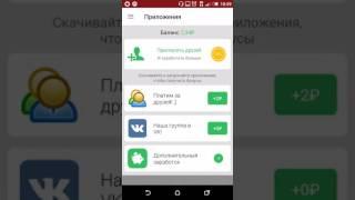 AppBonus мобильный заработок на установке приложений и игр для андроид и айфон