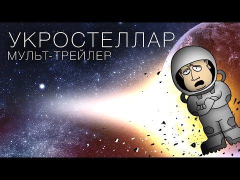 Укростеллар - (мультфильм, фантастика, БЕЗ СПОЙЛЕРОВ)