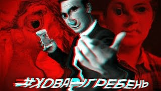 #ХОВАНГРЕБЕНЬ (Дисс на Хованского)    RYTP/ПУП