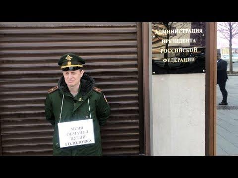 СРОЧНО⚡️Офицер Минобороны вышел на голодовку: «Меня обманул Путин!» / LIVE 22.04.19