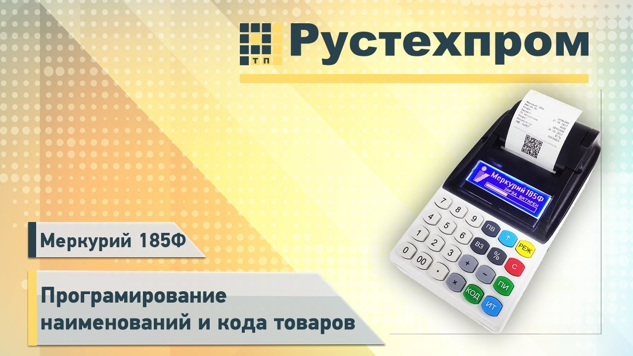 Меркурий 185Ф: Програмирование наименований и кода товаров