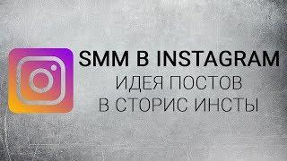 Идея постов в сторис инсты. SMM в Instagram