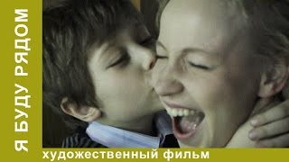 Смотреть онлайн Фильм «Я буду рядом», 2013 год