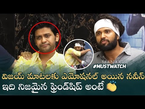 Vijay Devarakonda About His Emotional Bonding With Naveen Polishetty