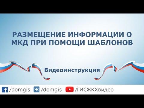 Размещение информации о МКД при помощи шаблонов