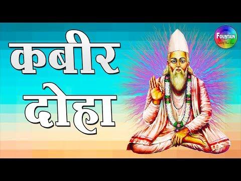Download कबीर अमृतवाणी || कबीर के दोहे - Sant Kabirdas Jayanti Special - Kabir ke dohe in hindi HD Mp4 3GP Video and MP3