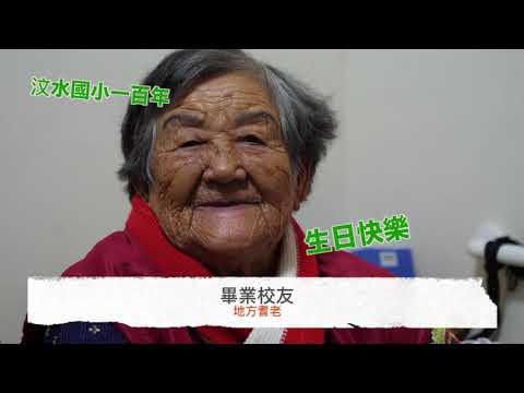 汶水國小百年校慶影片的圖片影音連結