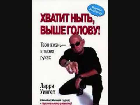 """Моя любимая настольная книга Уингет Ларри  """" Хватит ныть, выше голову! """"АУДИОКНИГА"""