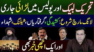 Imran Khan   leatest update on TLP long march