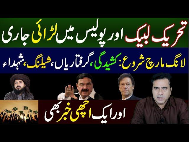 Imran Khan.. leatest update on TLP long march..