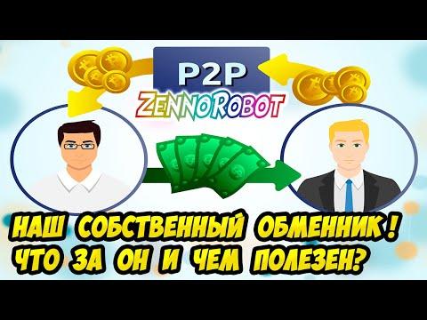 Обменник Peer to Peer (p2p). Как выгодно обменять валюту в интернете?