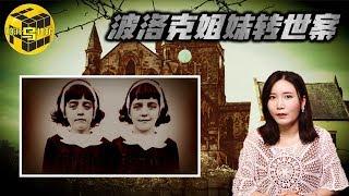【奇闻】世界公认最有说服力的转世重生案例 孪生姐妹的离奇经历 The Pollock Twins Story [脑洞乌托邦 | 小乌 TV]