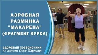 Презентация лечебного комплекса - ОСТЕОХОНДРОЗ,СКОЛИОЗ,КИФОЗ . ©Елена Плужник