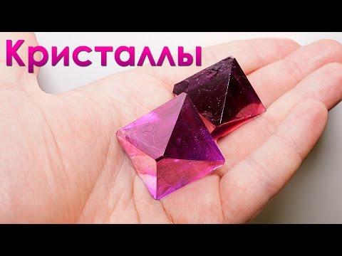 Как самому вырастить фиолетовые кристаллы из соли? (химия)