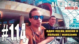 ALEX LIFE #114 : ОДИН МЕСЯЦ ЖИЗНИ В ПОЛЬШЕ / Warszawa