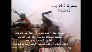 تحميل اغاني فواز المرزوق - اذا المرءلايرعاك - سمرة الغريب : 3/2/2012 MP3