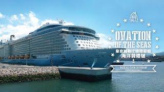 海洋贊禮號 Ovation of the Seas Ship Tour