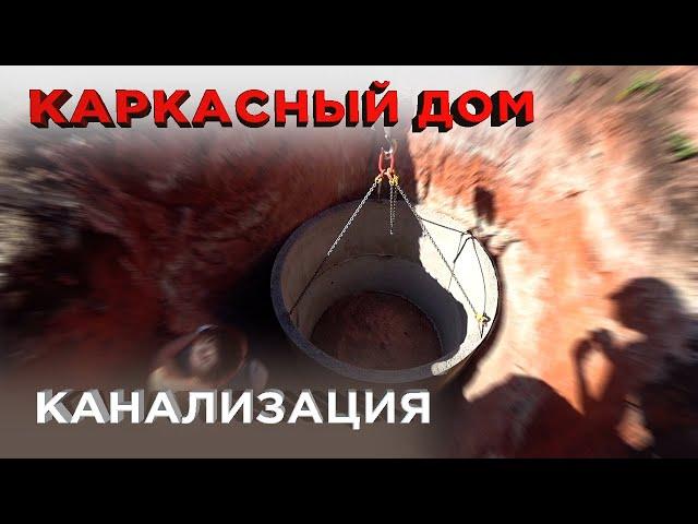 Часть 11 - Наружная канализация. Септик