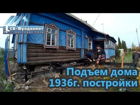 Сложная замена фундамента деревянного дома 1936 года постройки. СВ-Фундамент