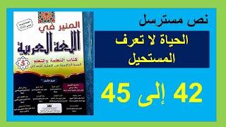 اغاني حصرية الحياة لا تعرف المستحيل نص مسترسل المنير في اللغة العربية الخامس 42و43و44و45 تحميل MP3