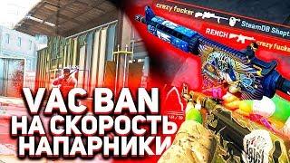 VAC BAN НА СКОРОСТЬ // НАПАРНИКИ - #1 [FREEQN]