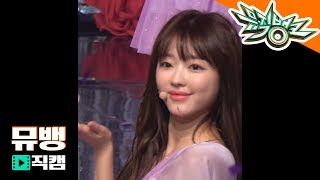 다섯 번째 계절(SSFWL) - 오마이걸(OH MY GIRL) 유아 / 190510 뮤직뱅크 직캠