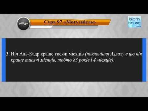 Читання сури 097 Аль-Кадр (Величність) з перекладом смислів на українську мову (аль-Кахтані)