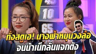ทั้งสตูเฮ! เมื่อนางฟ้าหมุนวงล้ออยู่กลางรายการ จนน้าเน็กลั่นแจกตังค์!! | The Price is Right Thailand