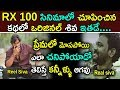 He Is The Original Siva In RX 100 Movie    Celebrity News Updates    Jilebi