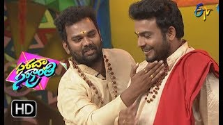 Getup Srinu,Ram Prasad Performance | ETV Sarada Sankranthi Special Event | 15th January 2018