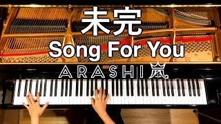 【ピアノ】『Song For You』&『未完』Mステメドレー/嵐/ 弾いてみた/Piano/CANACANA