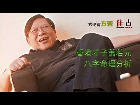 香港才子蕭若元八字命理分析《玄途有方榮》20181018