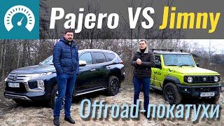 Новый Pajero Sport Vs. Suzuki Jimny. Offroad-покатушки